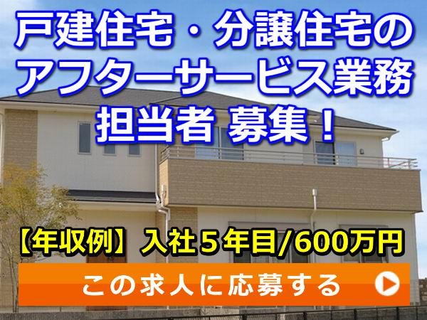 戸建住宅・分譲住宅のアフターサービス業務 担当者 募集!