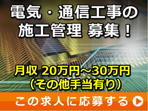電気・通信工事 の 施工管理 募集!