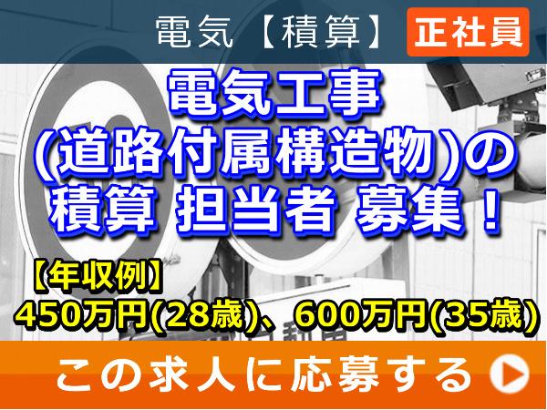 電気工事(道路付属構造物)の積算 担当者 募集!