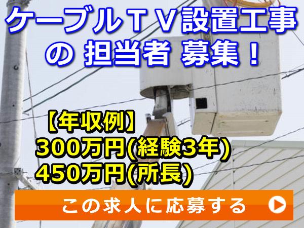 ケーブルTV設置工事の 担当者 募集!