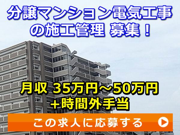 分譲マンション電気工事 の 施工管理 募集!