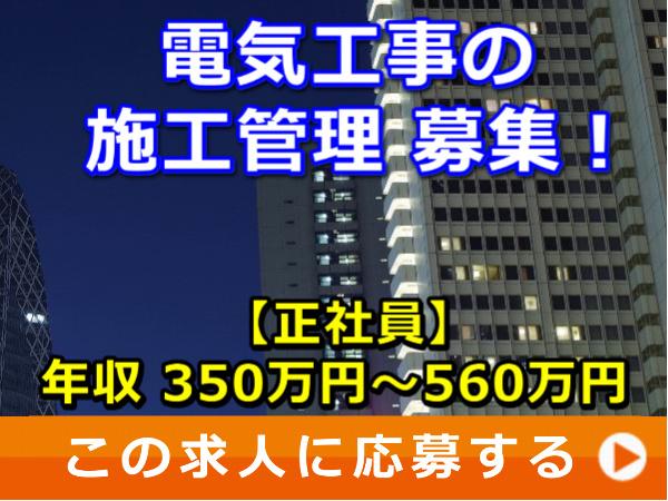 電気工事の施工管理 募集!