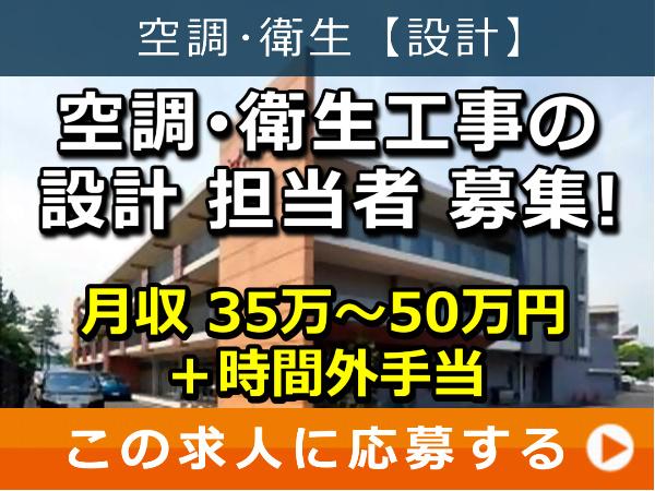 空調・衛生工事 の 設計 担当者 募集!