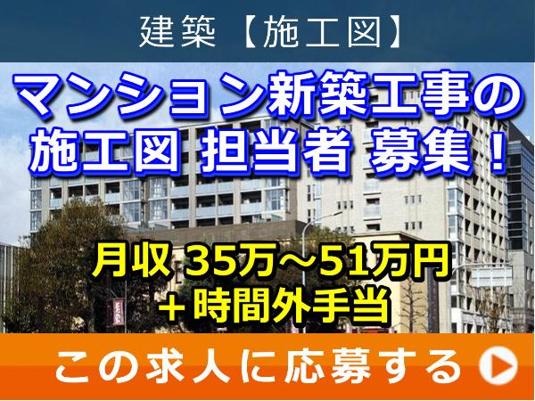 マンション 新築工事 の 施工図 担当者 募集!