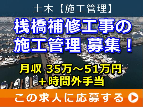 桟橋 補修工事 の 施工管理 募集!