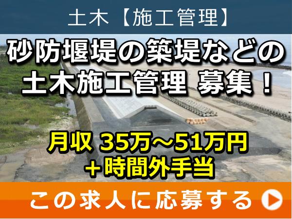 砂防堰堤 の 築堤 などの 土木施工管理 募集!