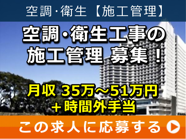 空調・衛生工事 の 施工管理 募集!