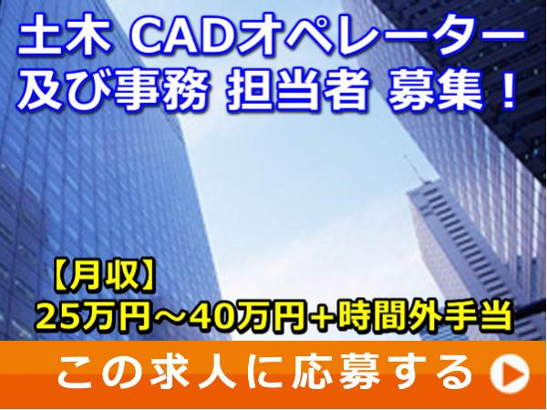 土木 CAD オペレーター 及び 事務 担当者 募集!