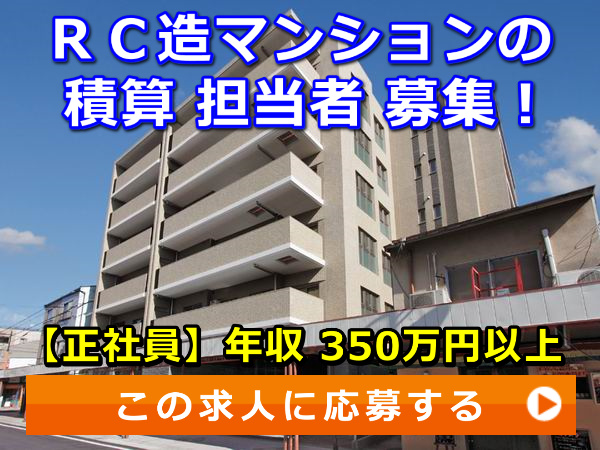 RC造 マンション の 積算 担当者 募集!