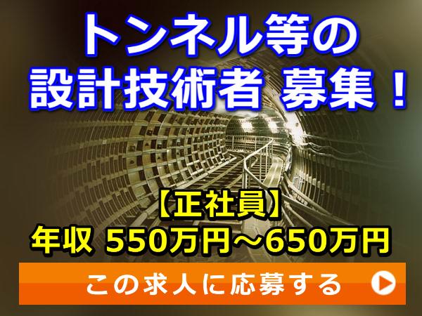 トンネル 等の 設計 技術者 募集!