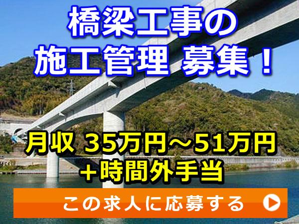 橋梁工事 の 施工管理 募集!