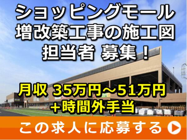 ショッピングモール 増改築工事 の 施工図 担当者 募集!