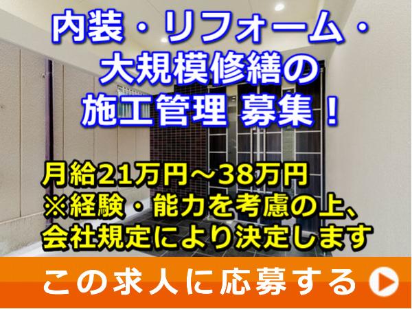 内装・リフォーム・大規模修繕 の 施工管理 募集!