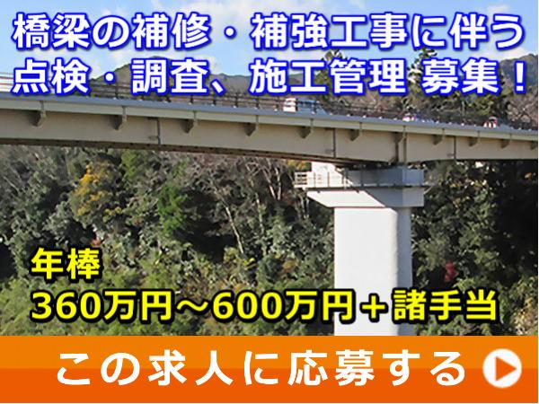 橋梁の補修・補強工事 に伴う 点検・調査、施工管理 募集!