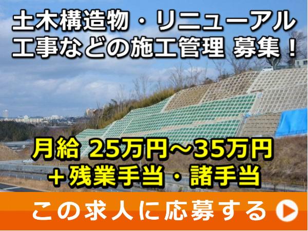 土木構造物・リニューアル工事 などの 施工管理 募集!
