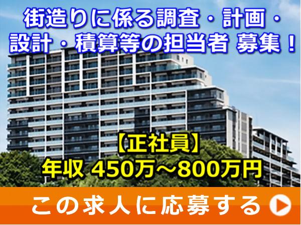 街造り に係る 調査・計画・設計・積算 等の 担当者 募集!