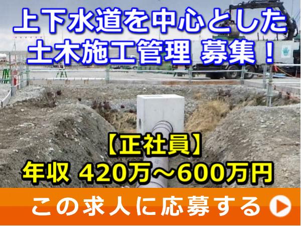 上下水道 を中心とした 土木施工管理 募集!