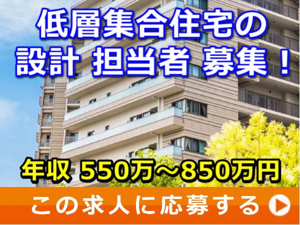 低層 集合住宅 の 設計 担当者 募集!