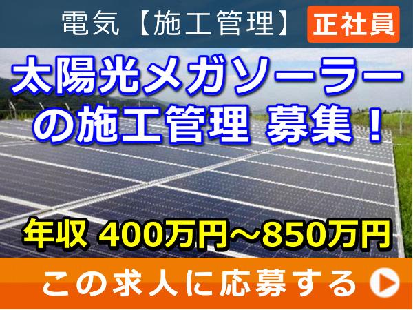 太陽光メガソーラー の 施工管理 募集!
