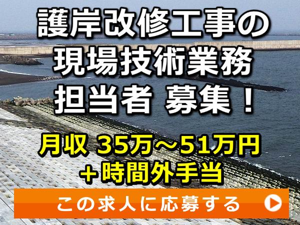 護岸改修工事 の 現場技術業務 担当者 募集!