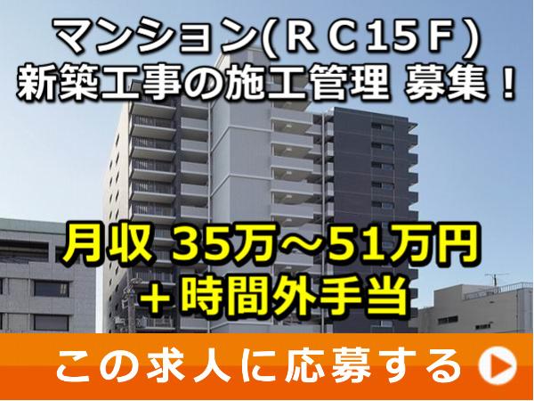 マンション(RC15F)新設工事 の 施工管理 募集!
