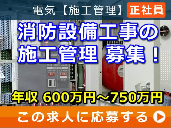 消防設備工事 の 施工管理 募集!