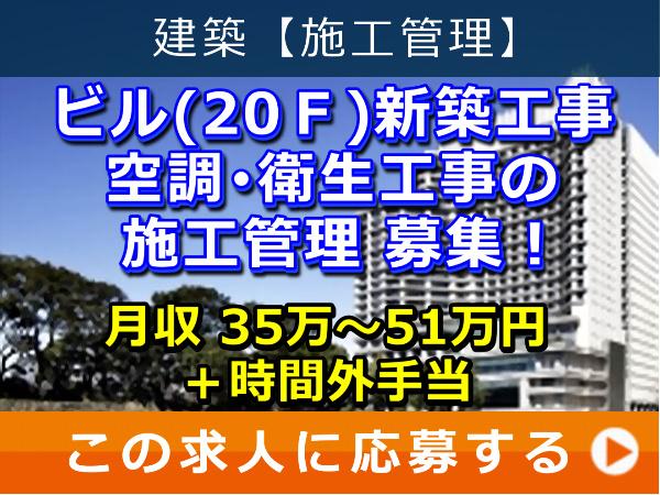 ビル(20F)新築工事 空調・衛生工事 の 施工管理 募集!