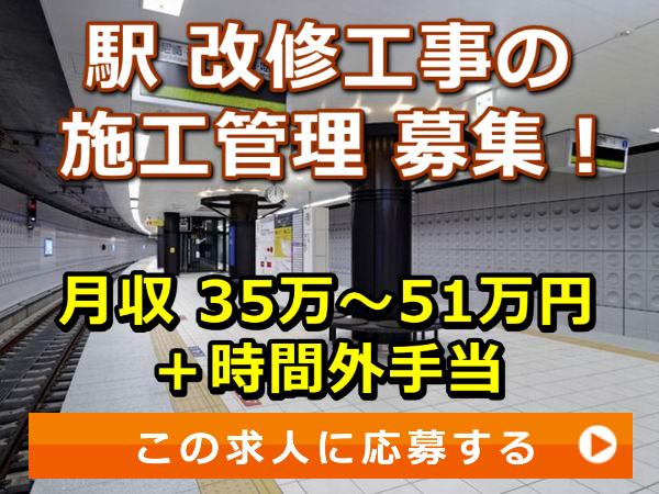 駅 改修工事 の 施工管理 募集!