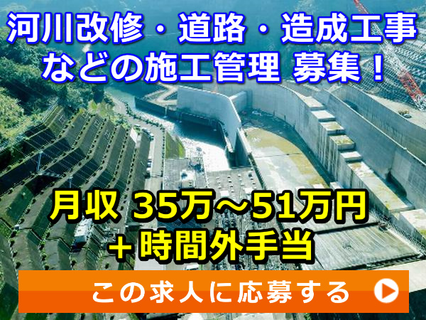 河川改修・道路・造成工事 などの 施工管理 募集!