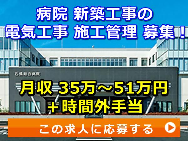 病院 新築工事 の 電気工事 施工管理 募集!