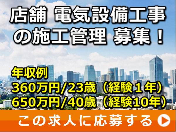 店舗 電気設備工事 の 施工管理 募集!