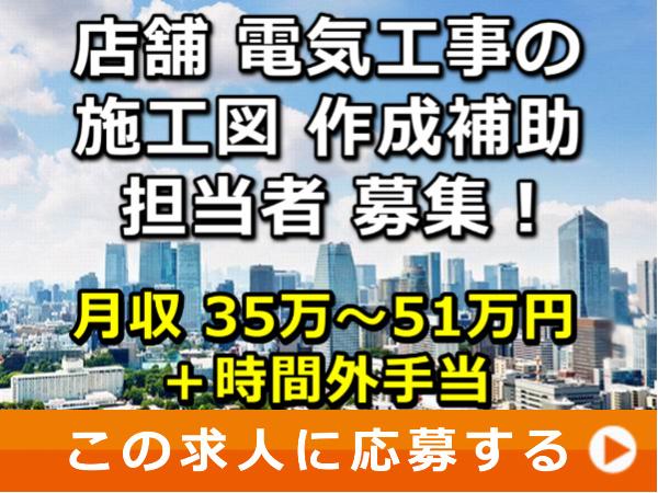 店舗 電気工事 の 施工図 作成補助 担当者 募集!