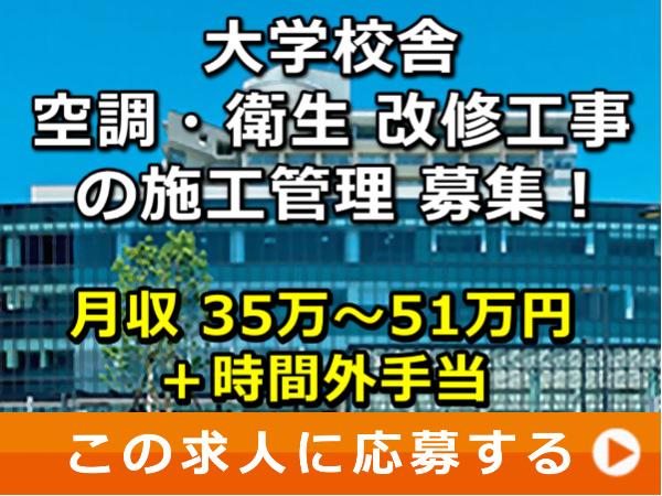 大学校舎 空調・衛生 改修工事 の 施工管理 募集!