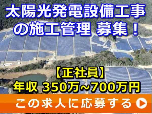 太陽光発電 設備工事 の 施工管理 募集!
