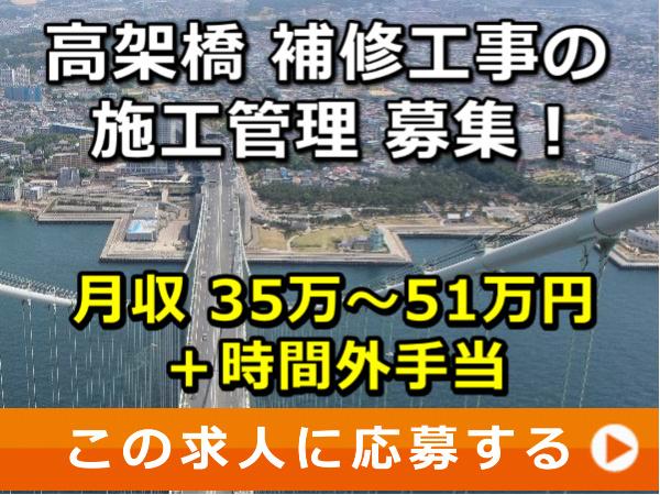 高架橋 補修工事 の 施工管理 募集!