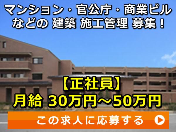 マンション・官公庁・商業ビル などの 建築 施工管理 募集!