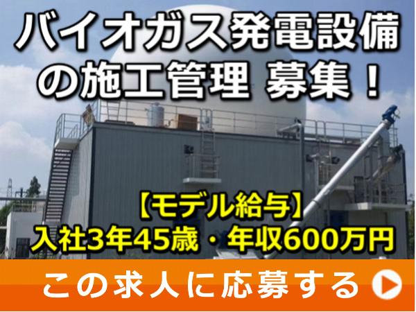 バイオガス発電設備 の 施工管理 募集!