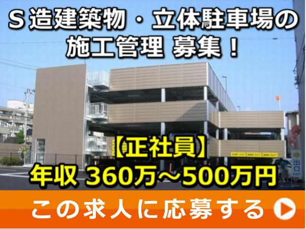 S造建築物・立体駐車場 の 施工管理 募集!