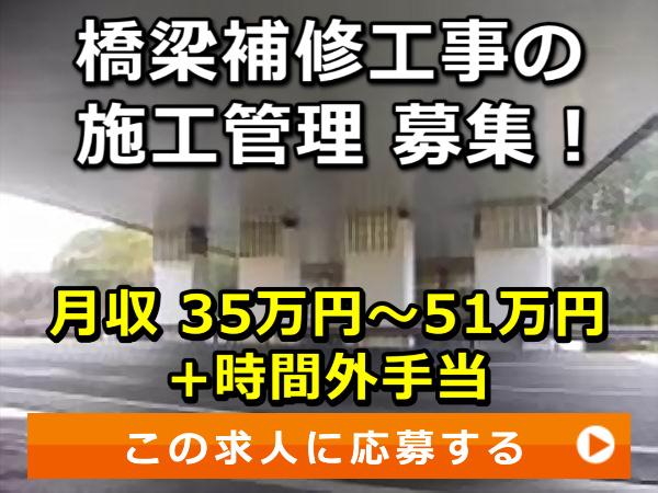 橋梁補修工事 の 施工管理 募集!
