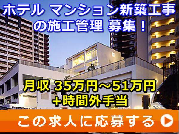 ホテル マンション 新築工事 の 施工管理 募集!