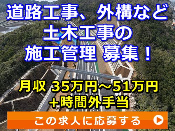 道路工事、外構 など 土木工事 の 施工管理 募集!