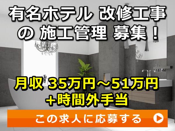 有名ホテル 改修工事 の 施工管理 募集!