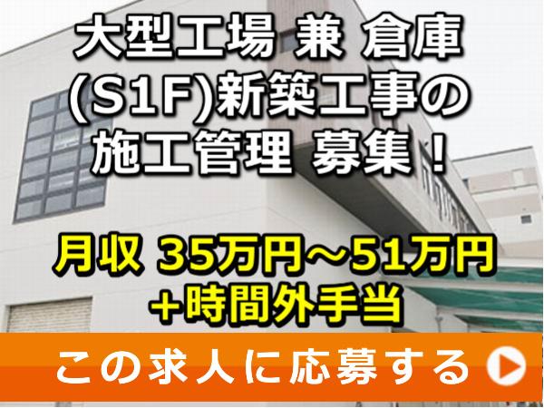 大型工場 兼 倉庫(S1F)新築工事 の 施工管理 募集!