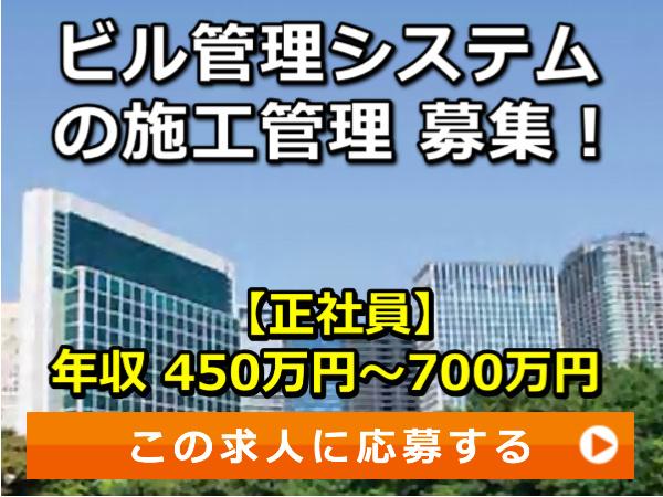 ビル管理システム の 施工管理 募集!