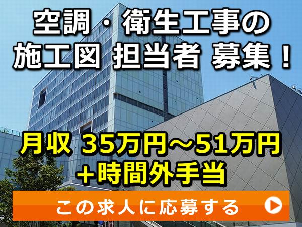 空調・衛生工事 の 施工図 担当者 募集!