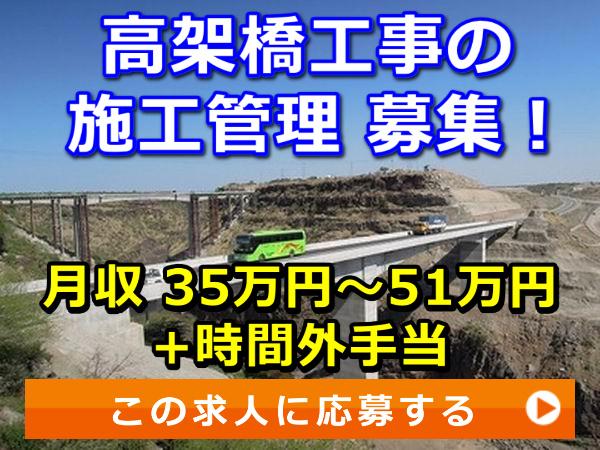 高架橋工事 の 施工管理 募集!