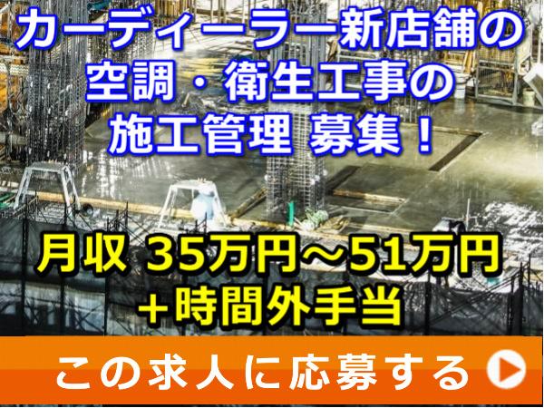 カーディーラー新店舗 の 空調・衛生工事 の 施工管理 募集!