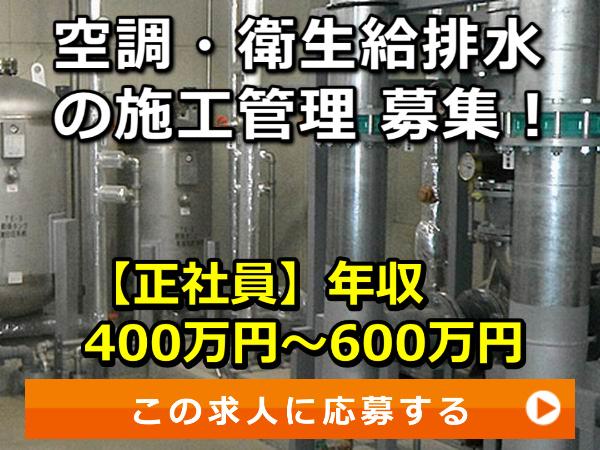 空調・衛生給排水 の 施工管理 募集!