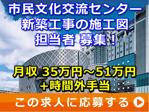 市民文化交流センター 新築工事 の 施工図 担当者 募集!
