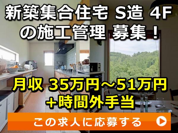 新築集合住宅 S造 4F の 施工管理 募集!